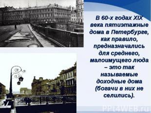 В 60-х годах XIX века пятиэтажные дома в Петербурге, как правило, предназначалис