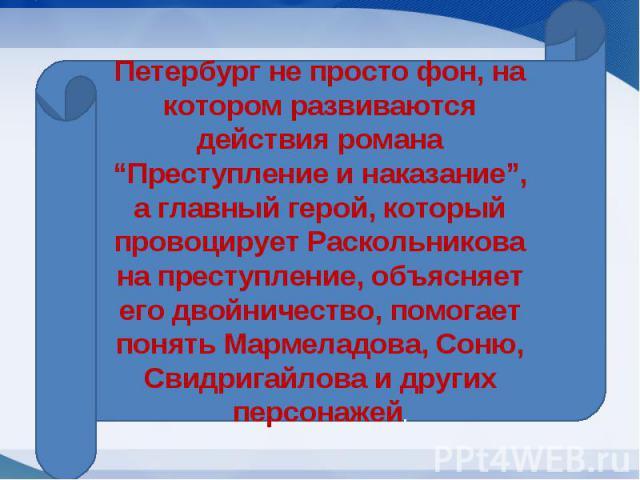 """Петербург не просто фон, на котором развиваются действия романа """"Преступление и наказание"""", а главный герой, который провоцирует Раскольникова на преступление, объясняет его двойничество, помогает понять Мармеладова, Соню, Свидригайлова и других пер…"""
