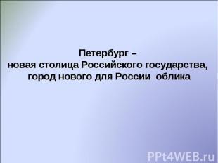 Петербург – новая столица Российского государства, город нового для России облик