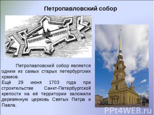 Петропавловский собор Петропавловский собор является одним из самых старых петер