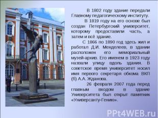 В 1802 году здание передали Главному педагогическому институту. В 1819 году на е