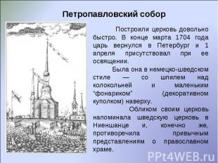 Петропавловский собор Построили церковь довольно быстро. В конце марта 1704 года