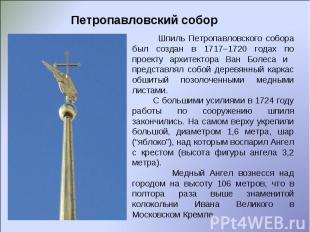 Петропавловский собор Шпиль Петропавловского собора был создан в 1717–1720 годах