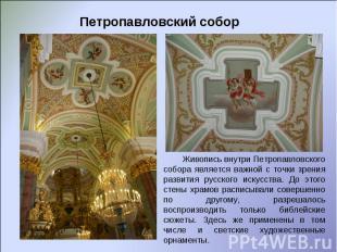 Петропавловский собор Живопись внутри Петропавловского собора является важной с