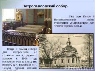 Петропавловский собор Уже при Петре I Петропавловский собор становится усыпальни