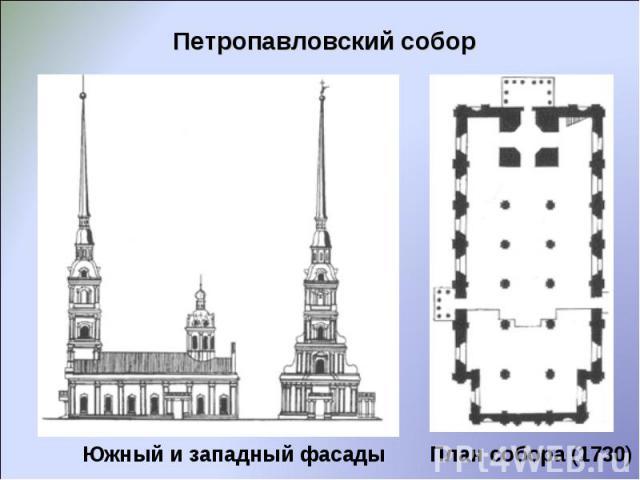 Петропавловский соборЮжный и западный фасадыПлан собора (1730)