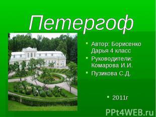 Петергоф Автор: Борисенко Дарья 4 класс Руководители: Комарова И.И.Пузикова С.Д.