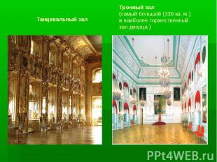 Танцевальный зал Тронный зал(самый большой (330 кв. м.) и наиболее торжественный