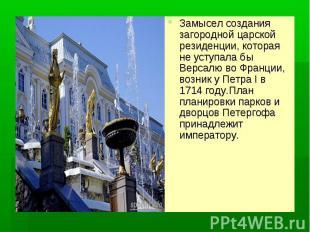 Замысел создания загородной царской резиденции, которая не уступала бы Версалю в