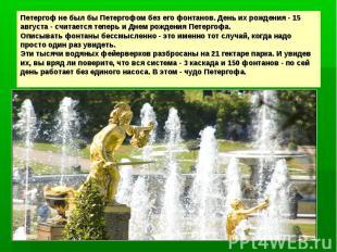 Петергоф не был бы Петергофом без его фонтанов. День их рождения - 15 августа -