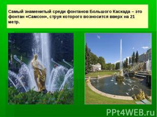 Самый знаменитый среди фонтанов Большого Каскада – это фонтан «Самсон», струя ко