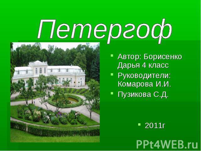 Петергоф Автор: Борисенко Дарья 4 класс Руководители: Комарова И.И.Пузикова С.Д.2011 г