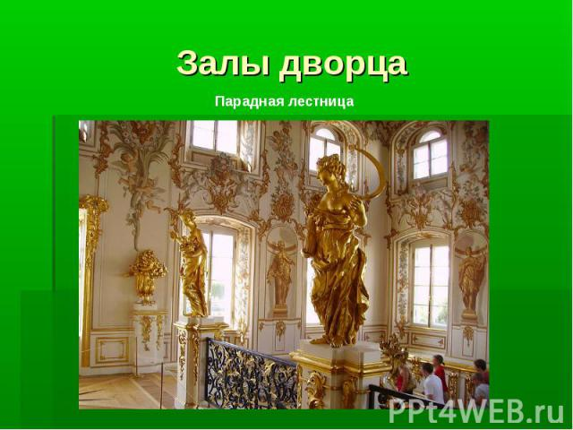 Залы дворца Парадная лестница