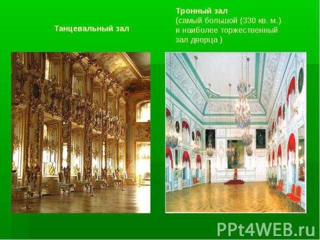 Танцевальный зал Тронный зал(самый большой (330 кв. м.) и наиболее торжественный зал дворца )