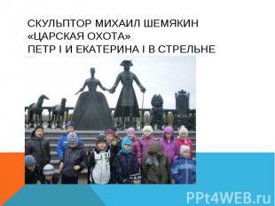 Скульптор Михаил Шемякин«Царская охота»Петр I и Екатерина I в стрельне