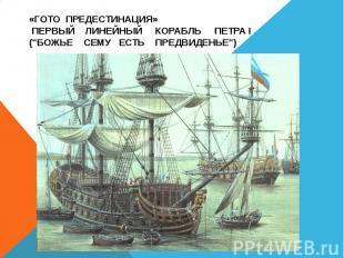 """«Гото Предестинация»первый линейный корабль Петра I (""""Божье сему есть предвиден"""