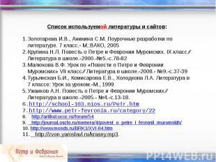 Список используемой литературы и сайтов:Золотарева И.В., Аникина С.М. Поурочные