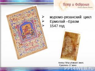 муромо-рязанский цикл Ермолай –Еразм 1547 год Князь Пётр убивает змея. Рукопись