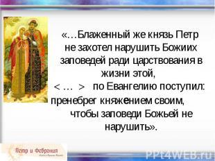 «…Блаженный же князь Петр не захотел нарушить Божиих заповедей ради царствования