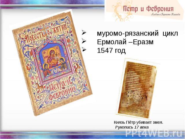 муромо-рязанский цикл Ермолай –Еразм 1547 год Князь Пётр убивает змея. Рукопись 17 века