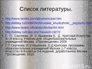 Список литературы. http://www.tereks.com/albums/vrubel.htmhttp://allday.ru/2008/