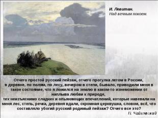 И. Левитан.Над вечным покоем.Отчего простой русский пейзаж, отчего прогулка лето