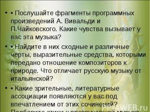 • Послушайте фрагменты программных произведений А. Вивальди и П.Чайковского. Как