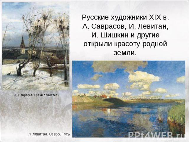 Реферат пейзаж поэтичная и музыкальная живопись 7482