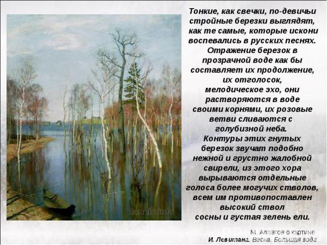Реферат пейзаж поэтичная и музыкальная живопись 9515