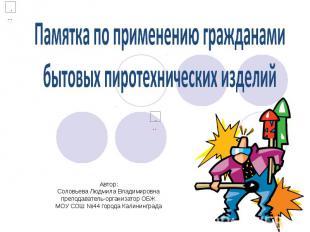 Памятка по применению гражданами бытовых пиротехнических изделий Автор:Соловьева
