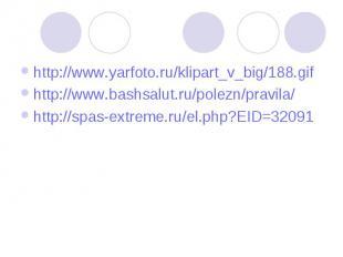 http://www.yarfoto.ru/klipart_v_big/188.gif http://www.bashsalut.ru/polezn/pravi