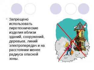 Запрещено использовать пиротехнические изделия вблизи зданий, сооружений, деревь