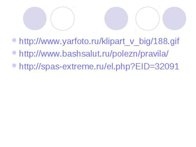 http://www.yarfoto.ru/klipart_v_big/188.gif http://www.bashsalut.ru/polezn/pravila/ http://spas-extreme.ru/el.php?EID=32091