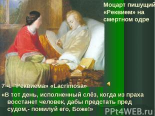 """Моцарт пишущий «Реквием» на смертном одре7 ч. """"Реквиема» «Lacrimosa»«В тот день,"""