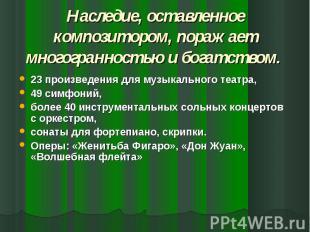 Наследие, оставленное композитором, поражает многогранностью и богатством. 23 пр