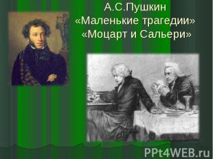 А.С.Пушкин«Маленькие трагедии» «Моцарт и Сальери»