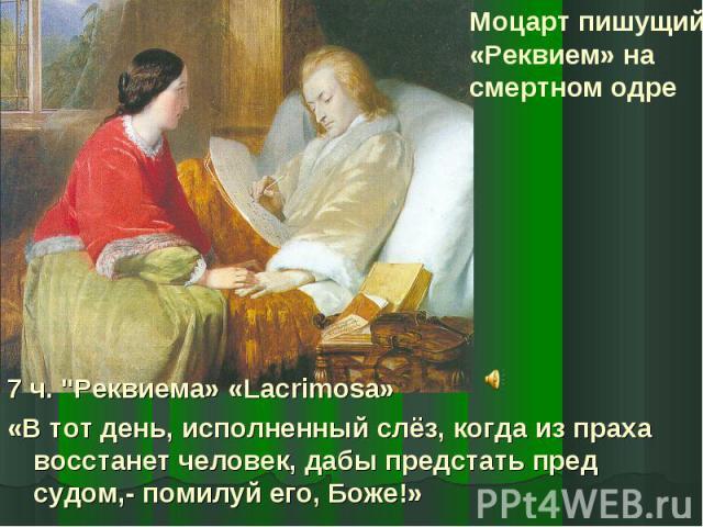 Моцарт пишущий «Реквием» на смертном одре7 ч.