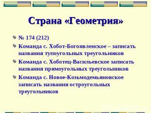 Страна «Геометрия»№ 174 (212)Команда с. Хобот-Богоявленское – записать названия