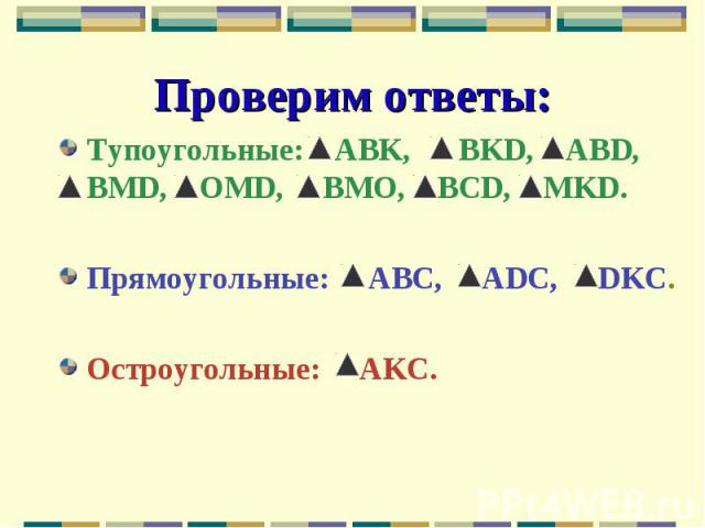 Проверим ответы:Тупоугольные: ABK, BKD, АBD, BMD, OMD, BMO, BCD, MKD. Прямоугольные: ABC, ADC, DKC.Остроугольные: AKC.