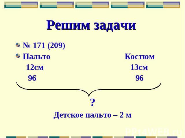 Решим задачи № 171 (209)Пальто Костюм 12см 13см 96 96?Детское пальто – 2 м