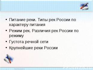 Питание реки. Типы рек России по характеру питанияРежим рек. Различия рек России