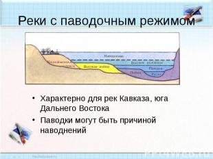Реки с паводочным режимом Характерно для рек Кавказа, юга Дальнего ВостокаПаводк