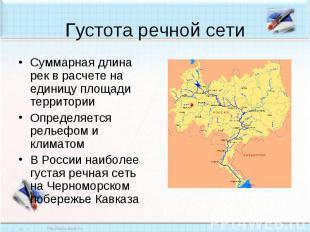 Густота речной сетиСуммарная длина рек в расчете на единицу площади территорииОп