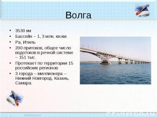 Волга3530 кмБассейн – 1, 3 млн. кв.кмРа, Итиль200 притоков, общее число водотоко