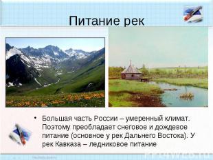 Питание рек Большая часть России – умеренный климат. Поэтому преобладает снегово