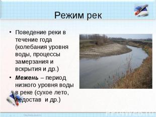 Режим рек Поведение реки в течение года (колебания уровня воды, процессы замерза