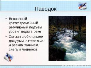 Паводок Внезапный кратковременный регулярный подъем уровня воды в рекеСвязан с о