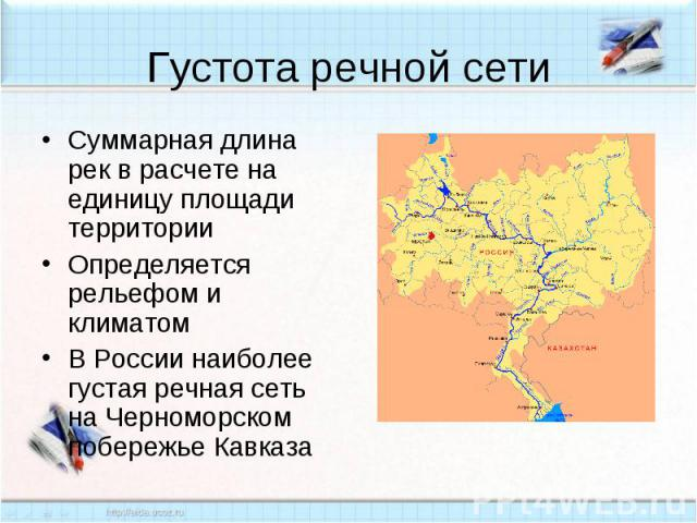 Густота речной сетиСуммарная длина рек в расчете на единицу площади территорииОпределяется рельефом и климатомВ России наиболее густая речная сеть на Черноморском побережье Кавказа