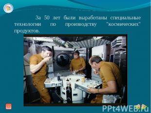 """За 50 лет были выработаны специальные технологии по производству """"космических"""" п"""