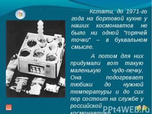 """Кстати, до 1971-го года на бортовой кухне у наших космонавтов не было ни одной """""""